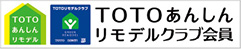 TOTO安心リモデルクラブ会員