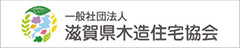 滋賀県木造住宅協会