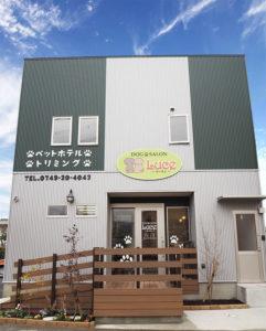 滋賀県犬上郡多賀町 ドッグサロン・ルーチェ様 新築店舗 施工事例