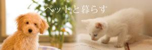 ペットと暮らす _01