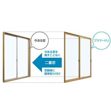 内窓断熱樹脂サッシ取付 YKKAPプラマードU