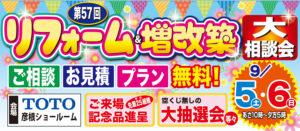 第57回 TOTOイベント 9月5日(土)・6日(日)