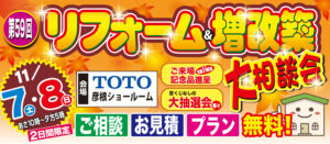 第59回 TOTO リフォーム&増改築 大相談会