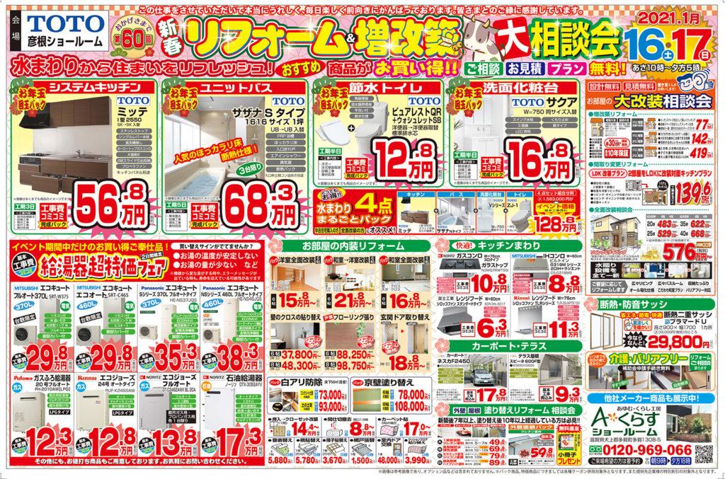 第60回 新春リフォーム&増改築 大相談会 相談無料