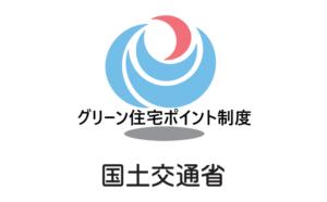 グリーン住宅ポイント制度が始まっています!【滋賀県、彦根、東近江市、米原、長浜市 湖東・湖北のリフォーム】