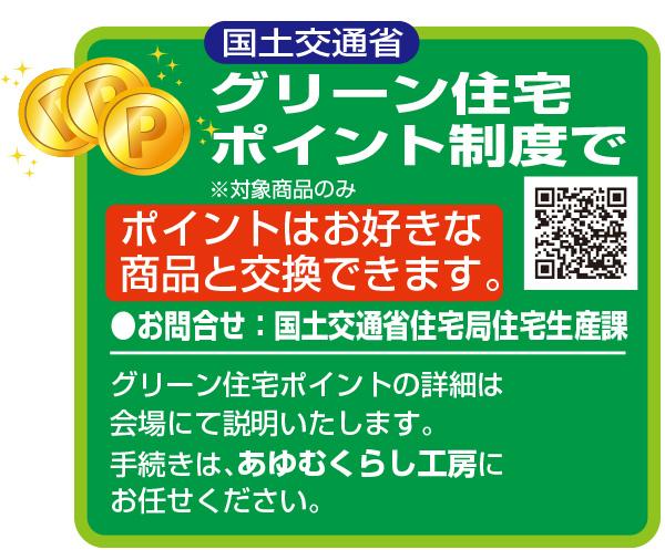 第61回 クリナップリフォーム&増改築 大相談会