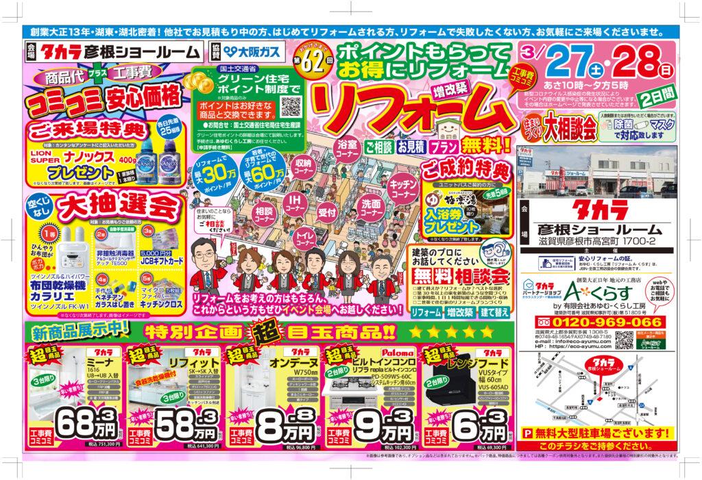 第62回リフォーム&増改築 大相談会
