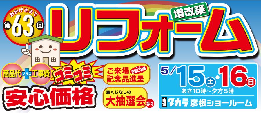 第63回 リフォーム&増改築相談会