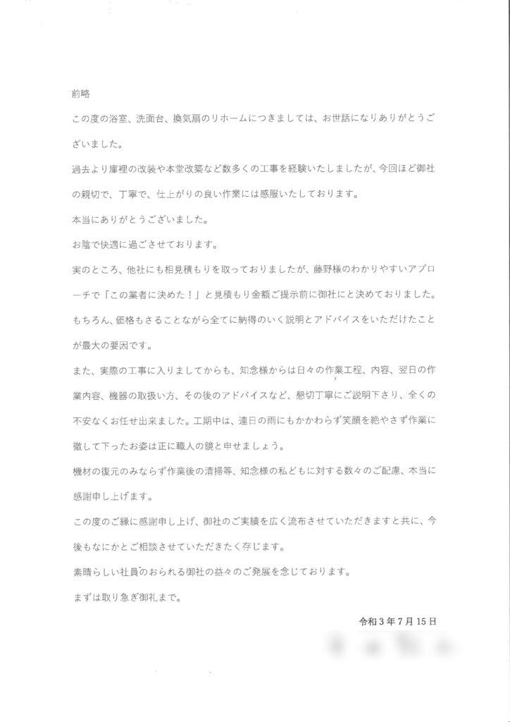 彦根市 H様から、うれしいお手紙いただきました